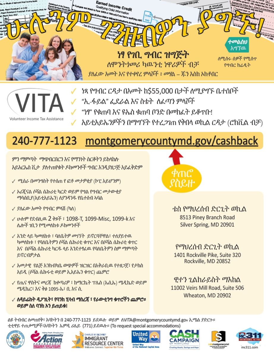 Amharic Off-Season VITA Flyer 2019